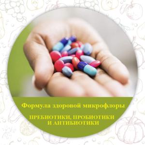 Антибиотики и пребиотики