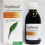 гербион от сухого кашля