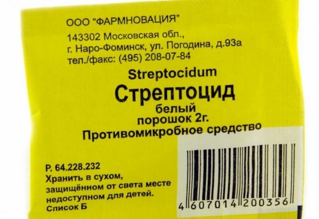 стрептоцид в порошке