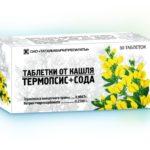 Препараты от кашля с термопсисом: насколько эффективны, правила применения
